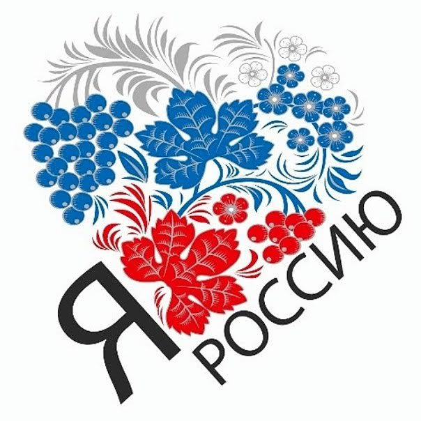 Конкурс о россии с любовью